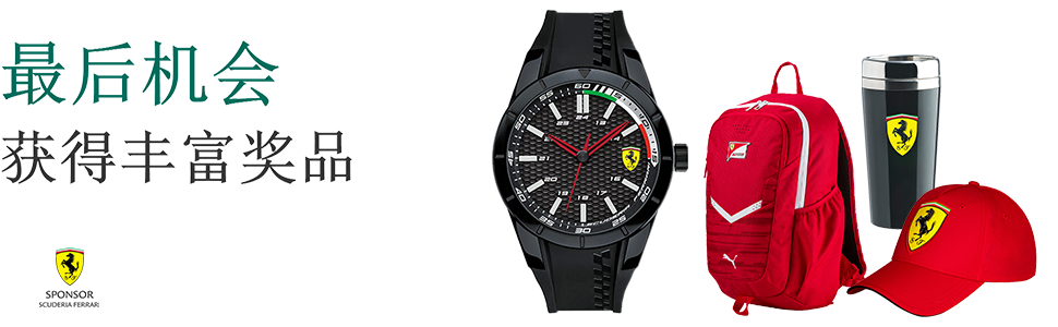 Ferrari - Another chance to win great