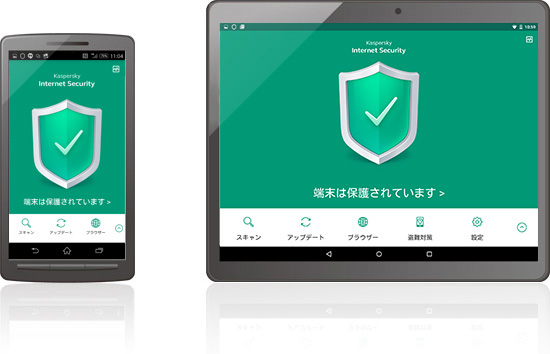 スマートフォン、タブレットを総合的に守る