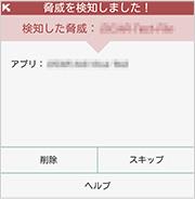 悪質アプリのインストール防止
