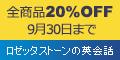 ロゼッタストーンオンラインストア:全商品20%Off