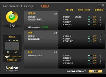 免费下载90天序列号Norton Internet Security 2010