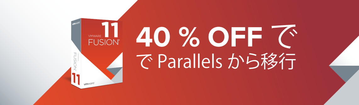 40 % OFF で  Parallels から移行