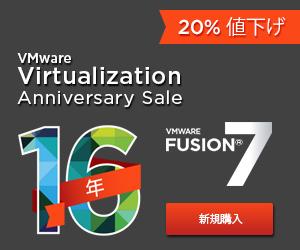 VMware Japan 16周年アニバーサリーVirtualizationセール