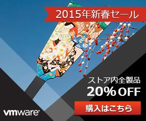 VMware Japan オンラインストア 新春セール