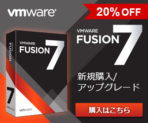 VMware Japan: Fusion 7 June Affiliate Sales 20%OFF