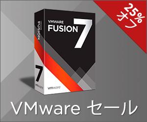 VMWare Fusion 7 特別価格セール 25%Off