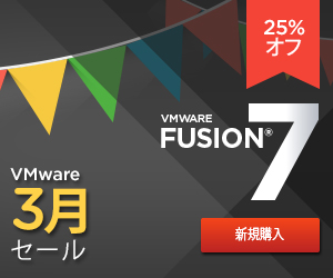 VMware Fusion 7 3月セール
