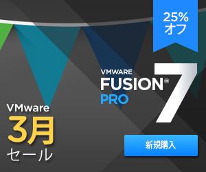 VMware Fusion 7 Pro 3月セール