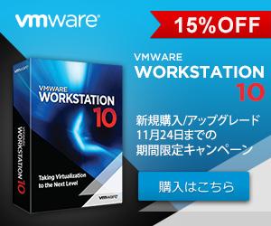 VMWare Workstation 10 15%Off