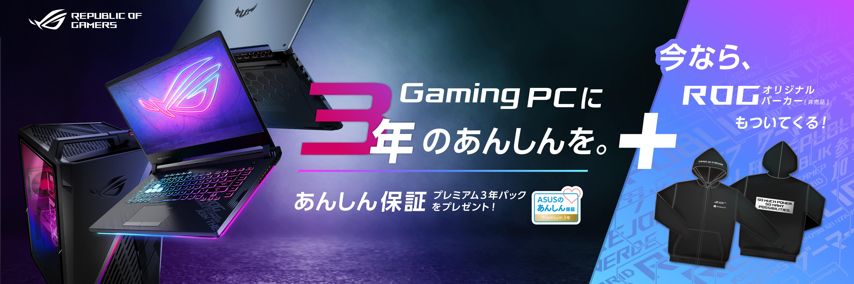 https://jp.store.asus.com/store/asusjp/html/pbPage.Hoodiecampaign2020/
