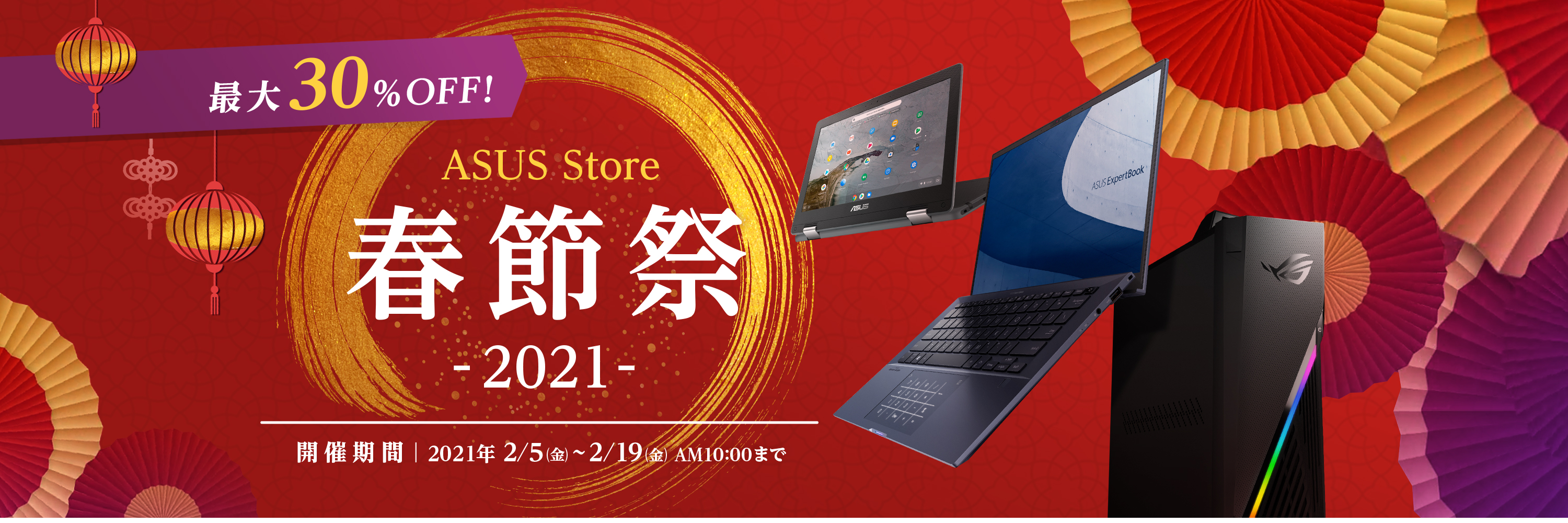 ASUS 公式オンラインストア「ASUS Store Online」