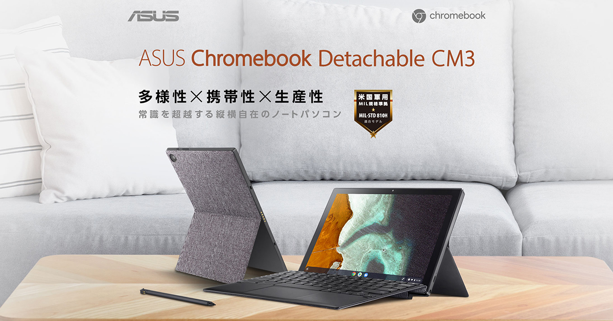ASUS Chromebook Detachable CM3|ASUSのChromebook(TM)シリーズ|ASUS Store