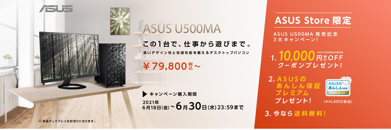 ASUS U500MA 発売記念期間限定1万円(税込)特別クーポン