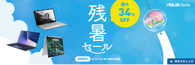 ASUS 公式オンラインストア「ASUS Store Online」