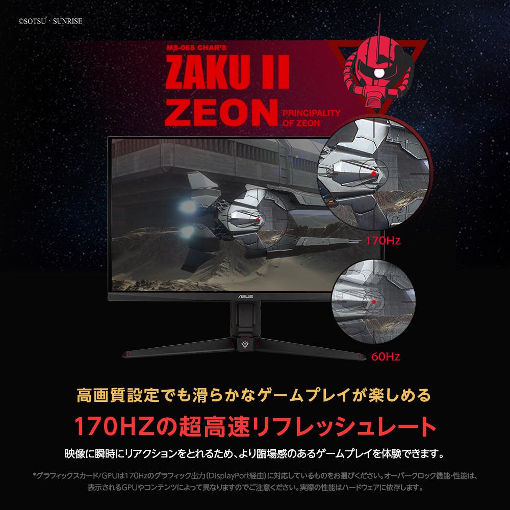 ASUS×『機動戦士ガンダム』コラボシリーズに、ゲーミングモニターが新登場!