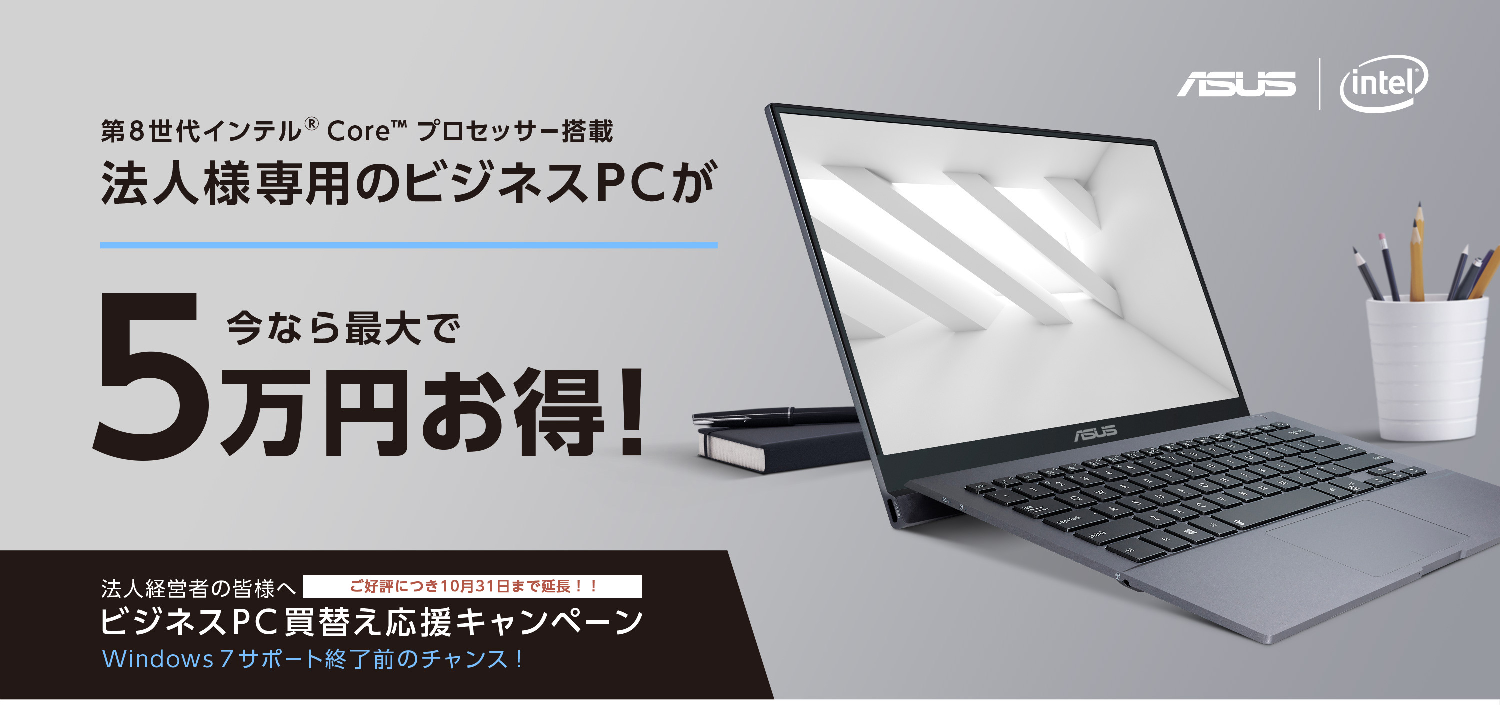 ASUS for Business & Education PC