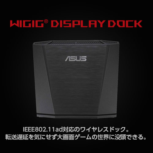 ASUS WiGig® Display Dock