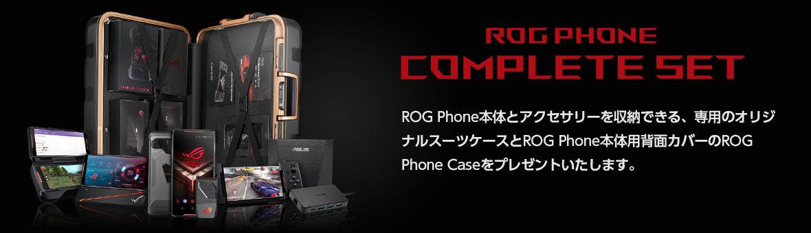 ROG Phone コンプリートセット