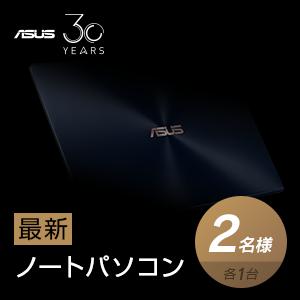 8月20日発表の最新ノートパソコン 2名様 各1台