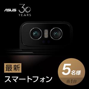 8月20日発表の最新スマートフォン 5名様 各1台