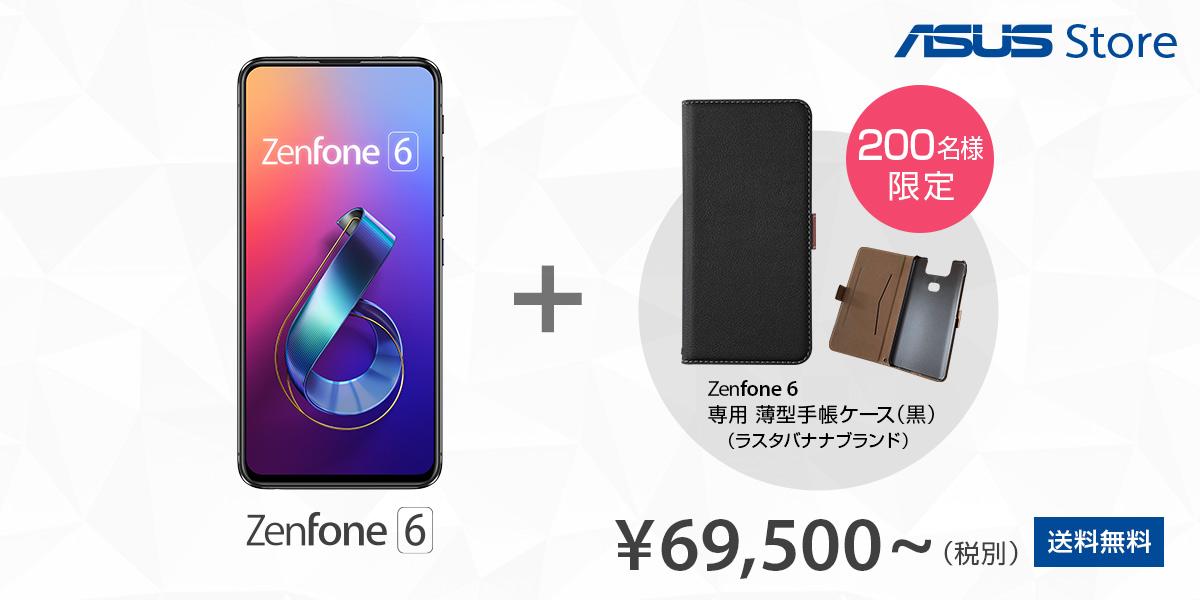 ZenFone 6 offer