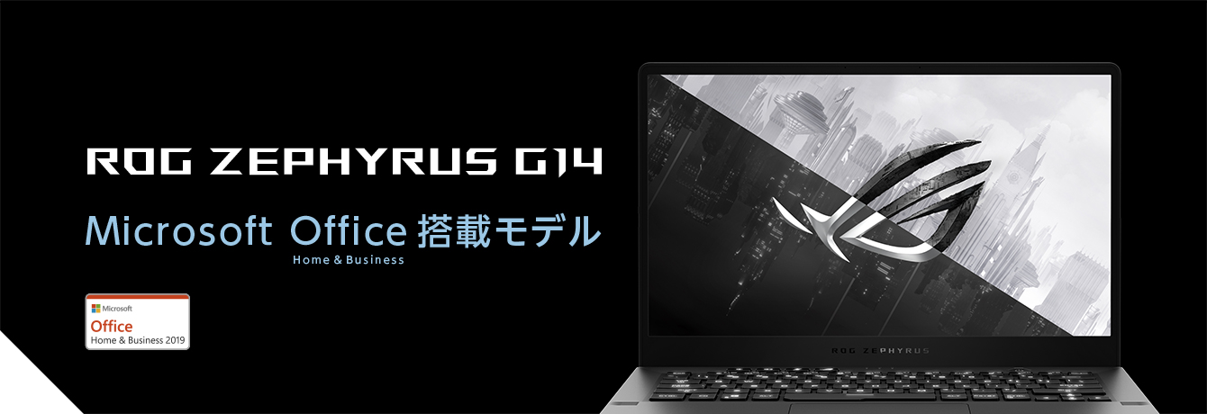 Zephyrus G14 Microsoft Office Home & Business 搭載モデル