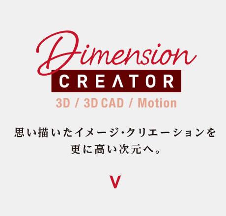 Dimension - 頭の中に秘めたアイデアを鮮明に、繊細に描く。