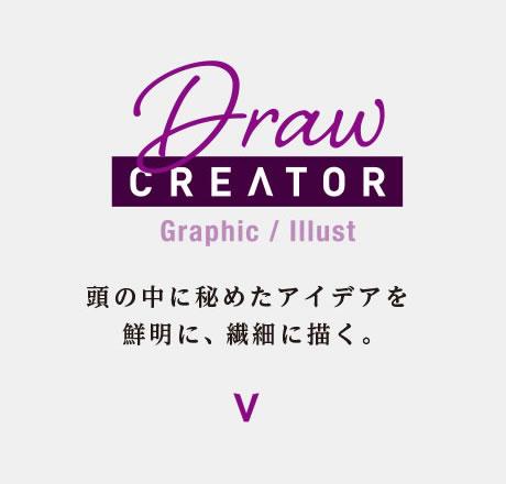 Draw - 思い描いたイメージ・クリエーションを更に高い次元へ。