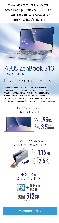 今年から始めたことやチャレンジを、#ASUSBootup をつけてツイートしよう!抽選で1名様にASUS ZenBook S13 UX392FNをプレゼント!
