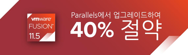 Parallels에서 업그레이드하여  40% 절약