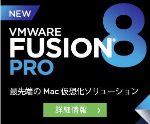 VMWare Fusion 8 Pro